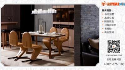 现代家具视频欣赏
